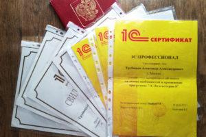 Сертификаты и свидетельства программиста 1С